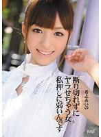 [IPTD-858] (6000kbps) Kishi Aino