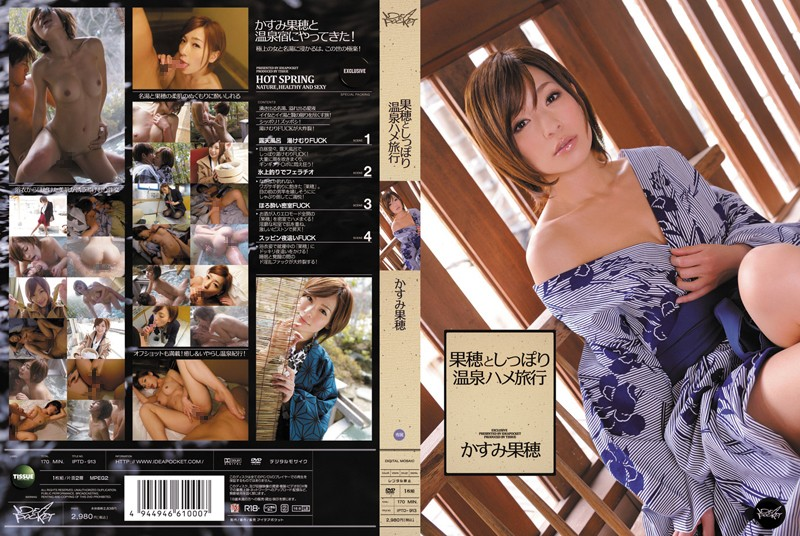 IPTD-913 Kaho Kasumi Kaho and Shippori spa travel Saddle
