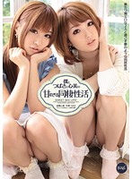 [IPTD-927] Heart and wings Naruse Amami seikatsu cohabitation of beauty too sweet heart and wings and I