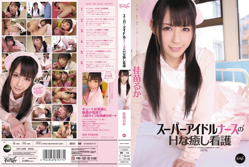 IPTD-929 Luca nursing grant healing of Super Idol Nurse H