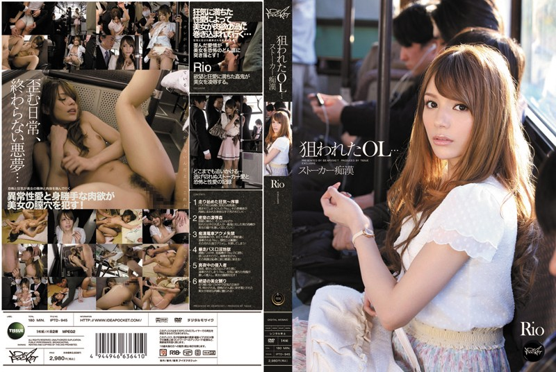 [IPTD-945] Targeted Office Lady... Skirt Molester Rio