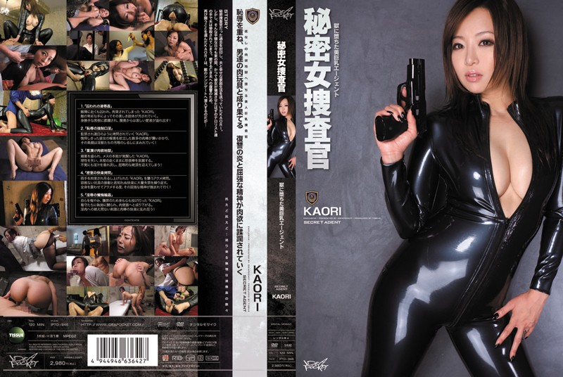 IPTD-946 Agent ~ KAORI tits fell in secret prison - woman investigator