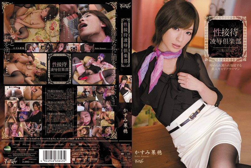 IPTD-947 Kaho Kasumi Sei club entertainment Humiliation