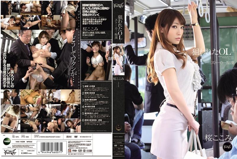 IPTD-962 Sakura Molester OL ... See Here Stalker Targeted