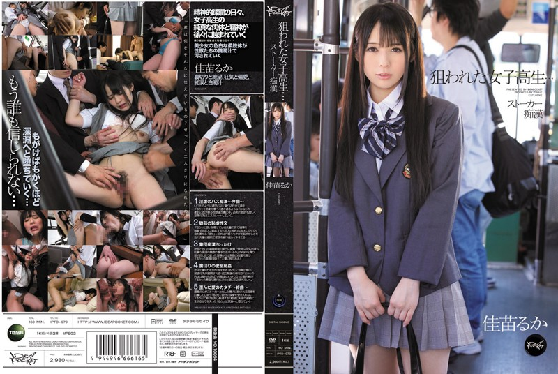 IPTD-979 Kanae Luca โรงเรียน Molester Girls ... มุ่งเป้าไปที่ Stalker