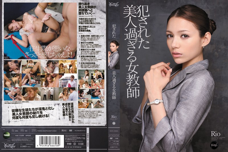 IPTD-981 Rio Too Beautiful Female Teacher Was Committed