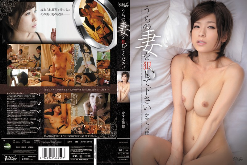 IPTD-986 Kaho Kasumi Please Wife Fucked Out