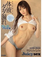 [IPX-002] Fluid Leakage Juicy FUCK Aizawa Minami Tastes Natural Water Like Minami, Liquid, Salt, Tide, Sweat, Tears