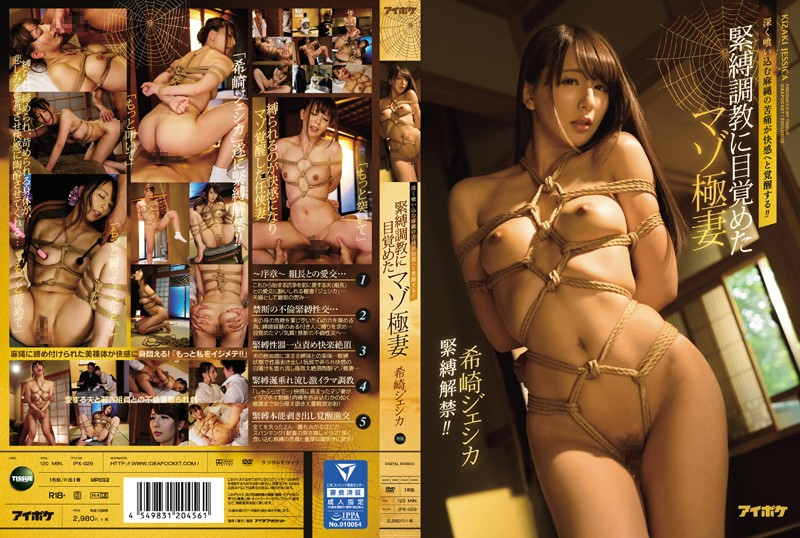 [IPX-029] A Maso Wife Who Awakens To S&M Breaking In Training! S&M Lust Unleashed!! As The Ropes Dig Into Her Flesh, Her Pain Becomes Pleasure!! Jessica Kizaki