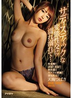 [IPX-031] She Drowns And Wets Herself In Sadistic, Perverted Sex... And Awakens Her Latent Sensuality!! Pissing!! Golden Shower!! Painful Pleasure!! Filthy Anal Love!! Infidelity Sex!! Into The World Of The [Pleasure Trigger]... Tsubasa Amami