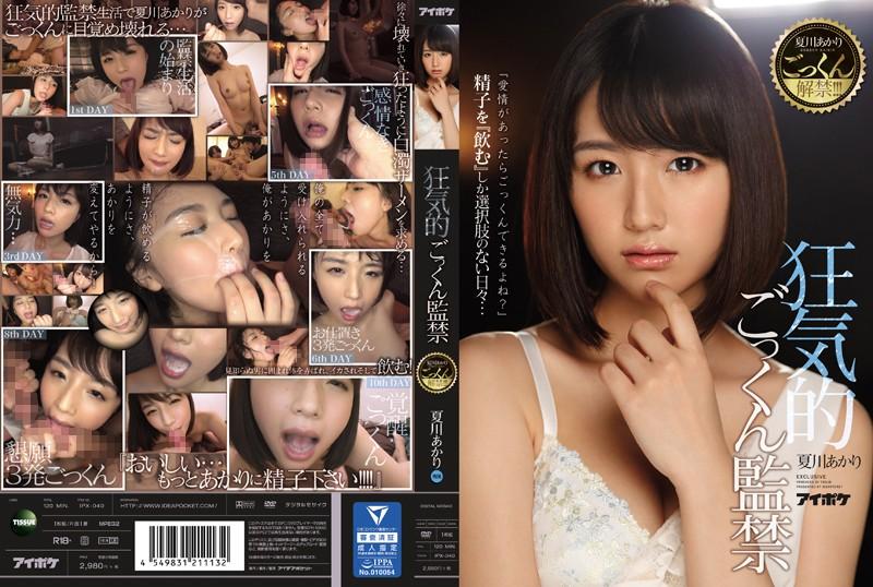 ipx040「夏川あかりごっくん解禁!!! 狂気的ごっくん監禁」(アイデアポケット)