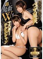 [IPX-067] Explosions! Ejaculations! An Orgasmic Penis Rough Sex Double Master Technician
