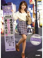 [IPX-086] Actress Kana Momonogi Undercover in the Sex Shops Everyone's Talking About! Pink Salons, Massage Parlors, Hosts on Call, Swingers' Bars...She Infiltrates Them All, Putting Her Body & Pussy On the Line to Get the Scoop!