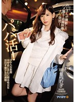 [IPX-101] Searching For Sugar Daddies! The Truth About A Beautiful Girl Who Has Secret Sex With Horny And Perverted Dirty Old Men This Dirty Old Man (Her Sugar Daddy) Filmed Her In POV Peeping Sex And Now He's Selling The Footage As An AV! Tsumugi Akari