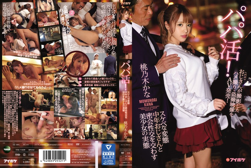 IPX-114 Papa! Spermatic Metamorphosis Real Condition Of A Pretty Girl Exchanging Secret Intercourse With Mi