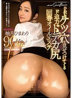 [IPX-161] Showing A Hidden Powerful Deca ass - Yuuzuki Himawari