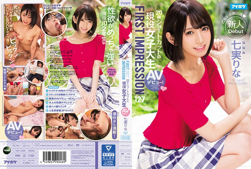 [IPX-170] FIRST IMPRESSION 127 20 Years Old A Real-Life College Girl With Short Hair In Her AV Debut! Rina Nanami