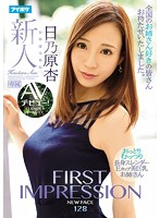 IPX-180 FIRST IMPRESSION 128 Oitto Muzutsuri Long Slender E Cup Beautiful Big Breasts Sister AV Debut! Kyo Haruhara