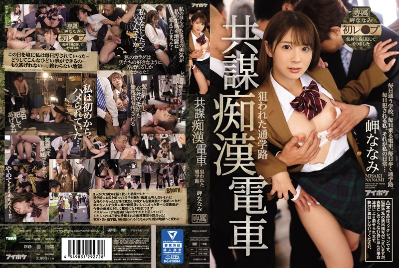 [IPX-182] Targeted School Road Conspiracy Moly Train Cape Nanami