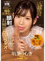 [IPX-204] She Cums Making Me Cum And It Feels So Good It Hurts Hot Slut Girl Cleans Up With Blowjob With Cum On Her Face! Tsumugi Akari