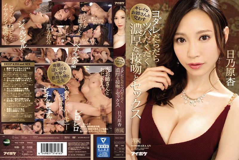 [IPX-211] キレイなお姉さんと交わすヨダレだらだらツバだくだく濃厚な接吻とセックス 日乃原杏