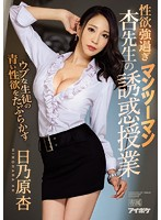 [IPX-224] She Takes Advantage Of The Young Lust Of Her Naive Students. The One-On-One Lessons On Temptation With Miss An, The Nymphomaniac Teacher. An Hinohara