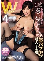 [IPX-225] Back By Popular Demand!! The Titty-Touching Pub Where You Can Go All The Way 2 & We Sneak Into A Titty-Touching Pub IRL And Have Real Sex. 2 Titles. 4 Sex Scenes. Momo Sakura