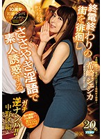 [IPX-244] Walking Around Town After The Last Train And Seducing Amateur Men With Dirty Talk!!  Documentary Celebrating 10 Years Since Her Debut Jessica Kizaki