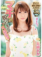 [IPX-251] 5 Seconds Before She Gets Naked In The City Mika Kurosaki