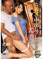 [IPX-271] In The Few Minutes When Her Husband Isn't Looking, The Young Wife Gets Creampied By Her Father-In-Law Jessica Kizaki