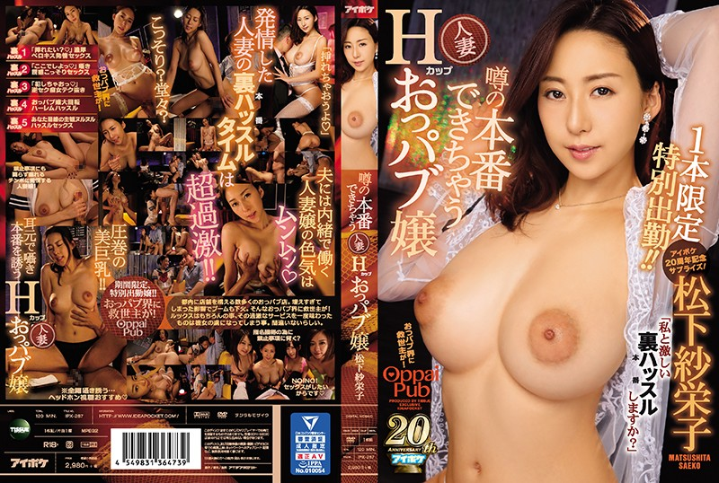 IPX-287 One Limited Special Attendance! H - Cup Married Woman Pub Who Can Do The Rumor 'Can You Fierce Behind Me Hustling?' Saeko Matsushita