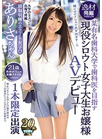 IPX-289 1 Limited Appearance Mental Brains Elite Girls With Luxurious Elite Girls Aiming To Become A Dentist At A Famous Dental University Active Shirout Female College Girls Lady AV Debut Lonely Excavation Project