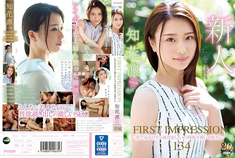 ipx331「FIRST IMPRESSION 134 〜街で見かけたら絶対恋しちゃう綺麗可愛いお姉さん〜 知花凛」(アイデアポケット)