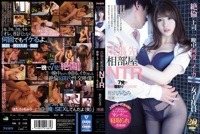 ipx-358-a-female-employee-who-has-been-made-squid-many-times-during-the-night-by-the-boss-of-the-business-trip-destination-room-ntr-extraordinaire-minami-aizawa