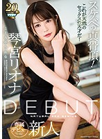 IPX-361 DEBUT Takamiya Liona Skeleton's True Peak!This Is A Natural Sex Genius!