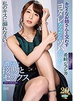キレイなお姉さんと交わすヨダレだらだらツバだくだく濃厚な接吻とセックス 希崎ジェシカ IPX-370画像