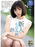 IPX-377 Rookie 19-year-old AV Debut FIRST IMPRESSION 136 Junshin Girl-A Young But Powerful Girl With Big Eyes-Monami Rin