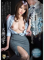 IPX-380 The Excuse Of Making A Confession With My Husband That Day Is The Lowest Me Who Falls Into A Vaginal Cum Shot SEX Amami Tsubasa