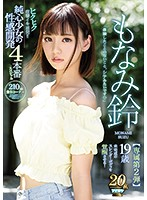 IPX-392 Hakuhiku Convulsions Alive! ! 19-year-old Pure Heart Girl's Sexual Development 4 Production Special Awaken The Unfinished Slender Body! Monami Bell
