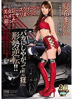 "IPX-393 ""Don't Be Stupid! ! (Insane)] Reversing The Situation! ! I Messed Up With A Beautiful Woman Race Queen With A Good Aphrodisiac Appearance. Marin Natsuki"