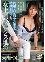 IPX-395 Time Limit Starting From 30 Minutes Before The Last Train Ali Boss And Sex Hell Because I Can Not Go Home Until I Say Good Amami Tsubasa