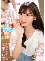 IPX-404 Beautiful Older Sister Akari Tsumugi Who Is Tempted By Creampie In Whispering Child Making Dirty Words