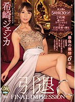 IPX-409 Retirement -FINAL IMPRESSION- Last Final Passion 6 Production First 5 Hours 30 Minutes! Two-piece Super Masterpiece Special! ! Jessica Kizaki