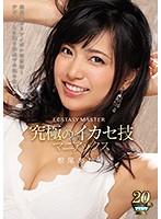 IPX-421 ECSTASY MASTER Ultimate Ikase Maniacs Akari Neo