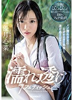 IPX-426 7 Fetish Wet Sheer Subaru Wet Girl For Some Why Erotic And Obscene Sheer 7 Situation! ! Yuzuki Shinna