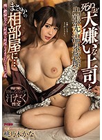 IPX-439 A Boss Who Hates To Die And A Rainy Share Room At A Hot Spring Inn On A Business Trip … I Was Squid Over And Over Again By An Ugly Uncle Father Kana Momonogi