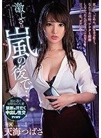 IPX-440 The Intensity Is After The Storm … Tsubasa Amami