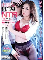 IPX-444 Busty Female Boss Minori Hatsune Who Was Cummed Many Times All Night Over A Business Trip Destination Room NTR Unequaled Subordinate