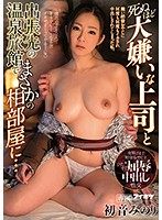 IPX-458 A Boss Who Dislikes To Die And A Rainy Day Shared Room At A Hot Spring Ryokan On A Business Trip … Minori Hatsune Who Has Been Cummed Over And Over Again With An Ugly Unequaled Father