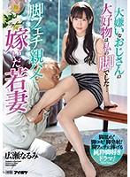 IPX-482 My Favorite Uncle's Favorite Was My Leg … A Young Wife Who Married A Leg Fetish Father, Narumi Hirose
